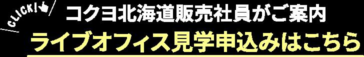 コクヨ北海道販売社員がご案内ライブオフィス見学申込み