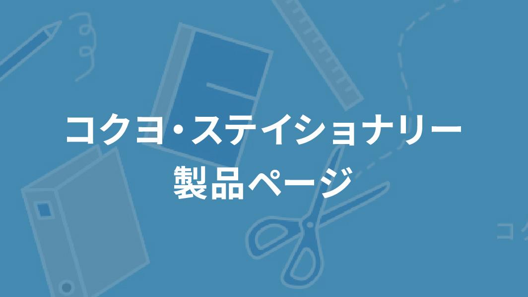 WEB版総合カタログ