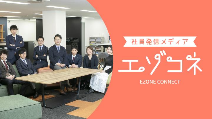 「エゾコネ」社員発信メディア