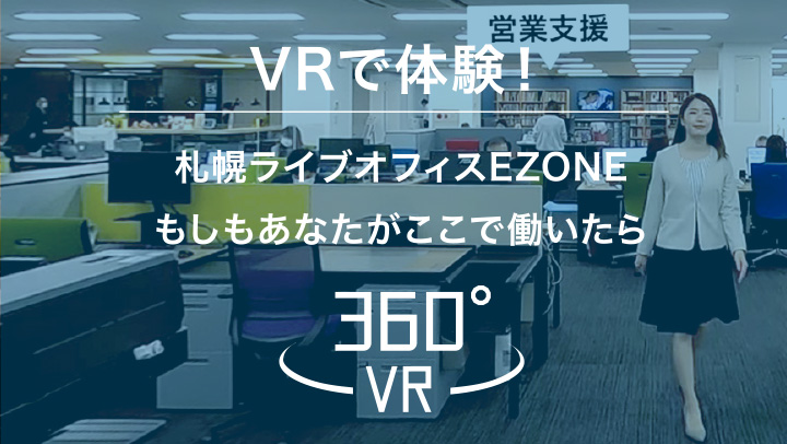VRで体験!Live Office EZONE